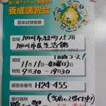 旭川 3級アマチュア無線講習会