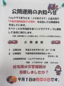 ハムクラブ8ちとせ 防災の日公開運用