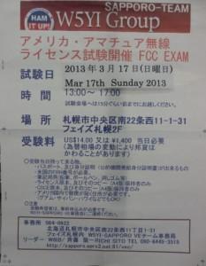 アメリカFCCアマチュア無線ライセンス ポスター1