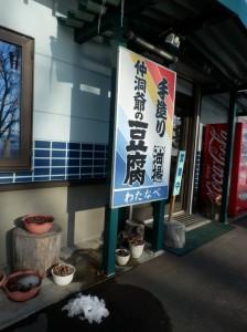 仲洞爺 わたなべ豆腐店