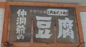 仲洞爺 わたなべ豆腐店 店内看板1