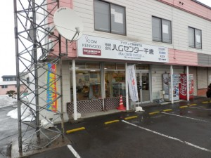 ham center chitose parking place for visitors