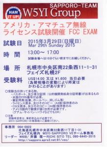 アメリカアマチュア無線ライセンス試験001-1